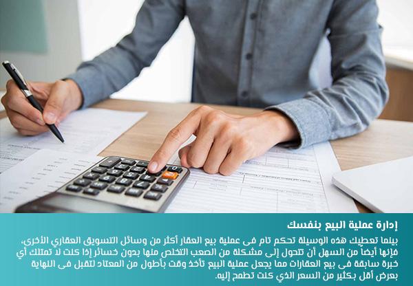1- إدارة عملية البيع بنفسك: