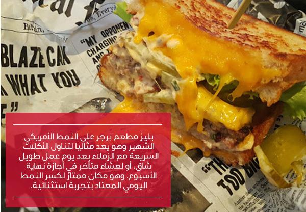 مطعم عزيز البحرين