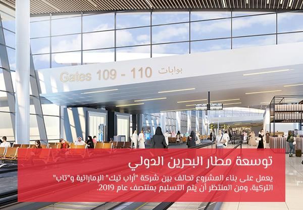 توسعة مطار البحرين الدولي