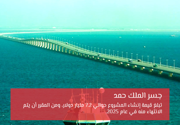 جسر الملك حمد