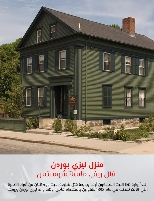 منزل ليزي بوردن، فال ريفر، ماساتشوستس
