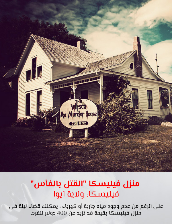 """منزل فيليسكا """"القتل بالفأس""""، فيليسكا، ولاية ايوا"""