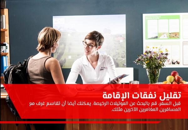 تقليل نفقات الإقامة