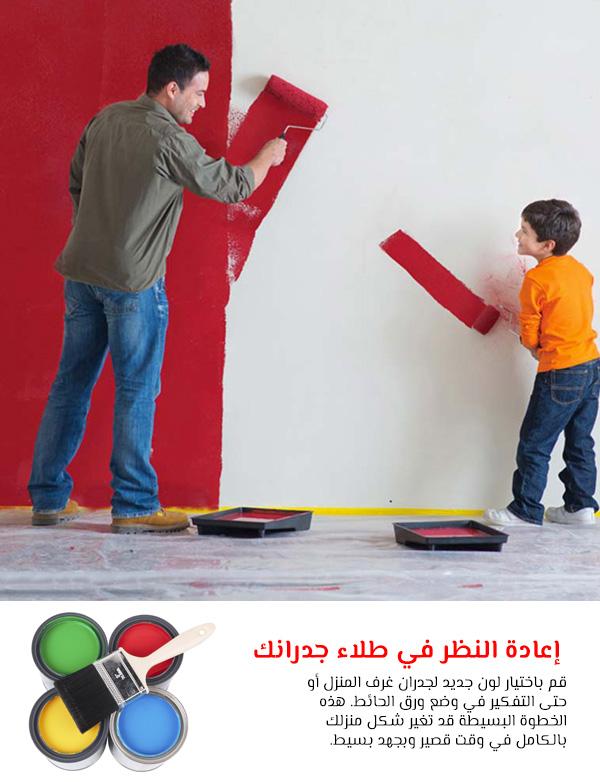 إعادة النظر في طلاء جدرانك
