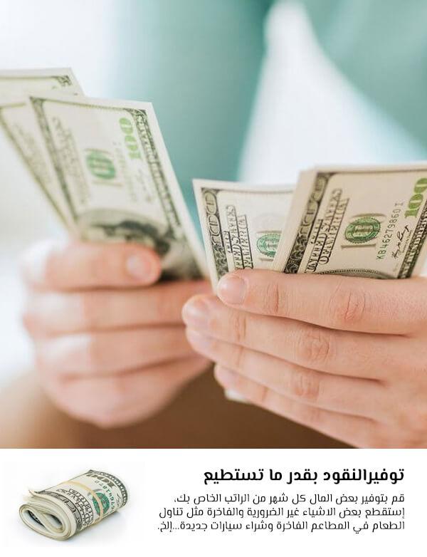 توفيرالنقود بقدر ما تستطيع