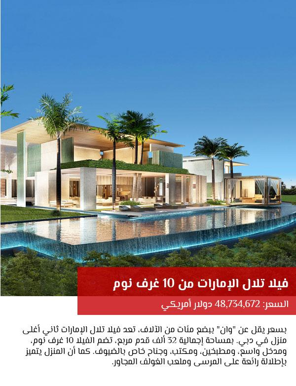 فيلا تلال الإمارات من 10 غرف نوم