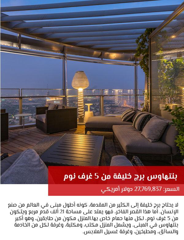بنتهاوس برج خليفة من 5 غرف نوم