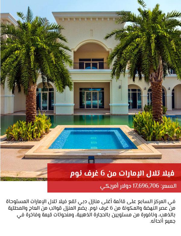 فيلا تلال الإمارات من 6 غرف نوم