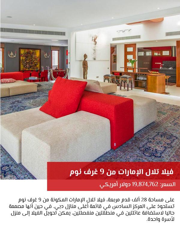 فيلا تلال الإمارات من ٩ غرف نوم
