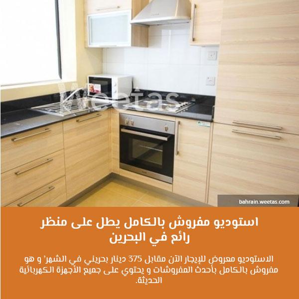 ستوديو للإيجار في البحرين