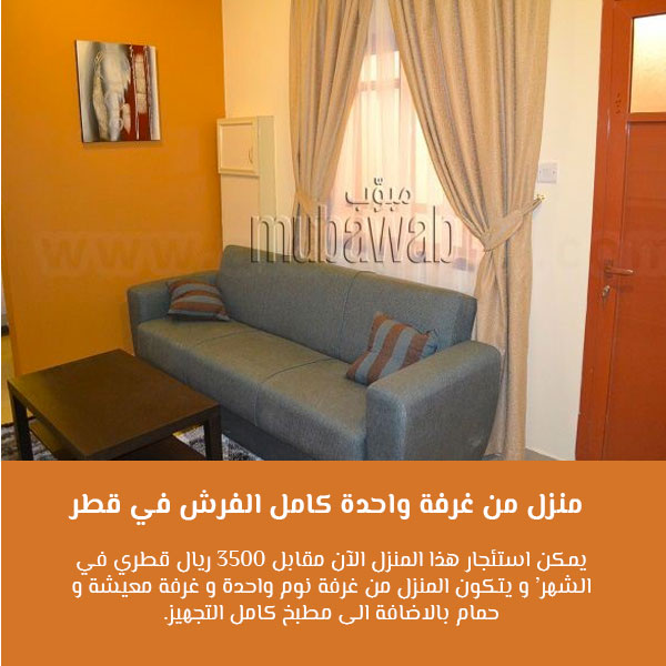 شقة من غرفة نوم واحدة في قطر