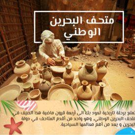 الشمس و المرح: أين تذهب هذا الصيف في البحرين