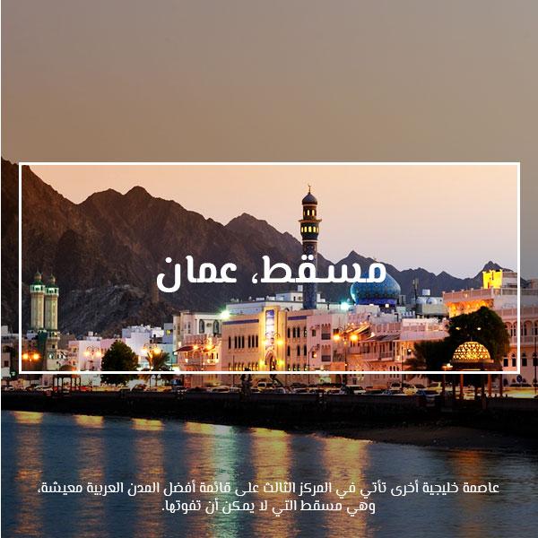 مسقط، عمان