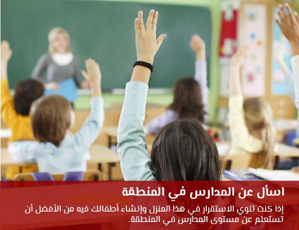 اسأل عن المدارس في المنطقة