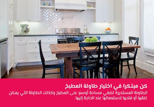 كن مبتكرا في اختيار طاولة المطبخ