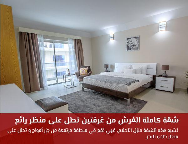 شقة كاملة الفرش من غرفتين تطل على منظر رائع
