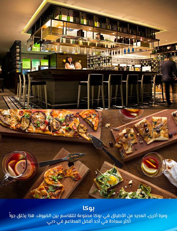افضل مطاعم دبي - بوكا
