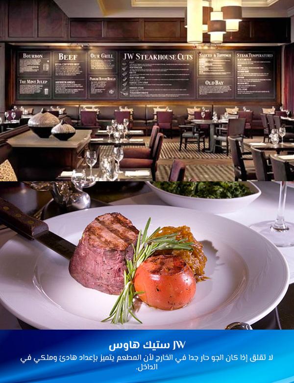 افضل مطاعم دبي - JW ستيك هاوس