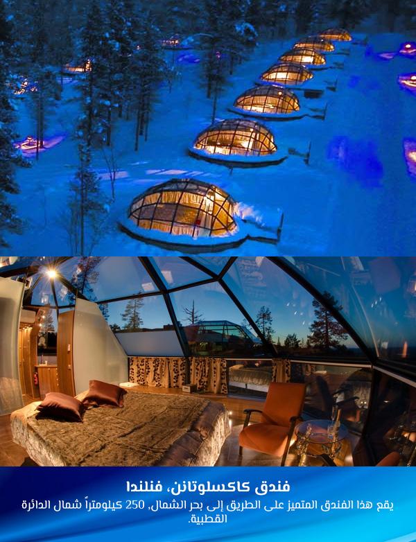 فندق كاكسلوتانن، فنلندا