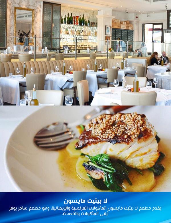 افضل مطاعم دبي - لا بيتيت مايسون