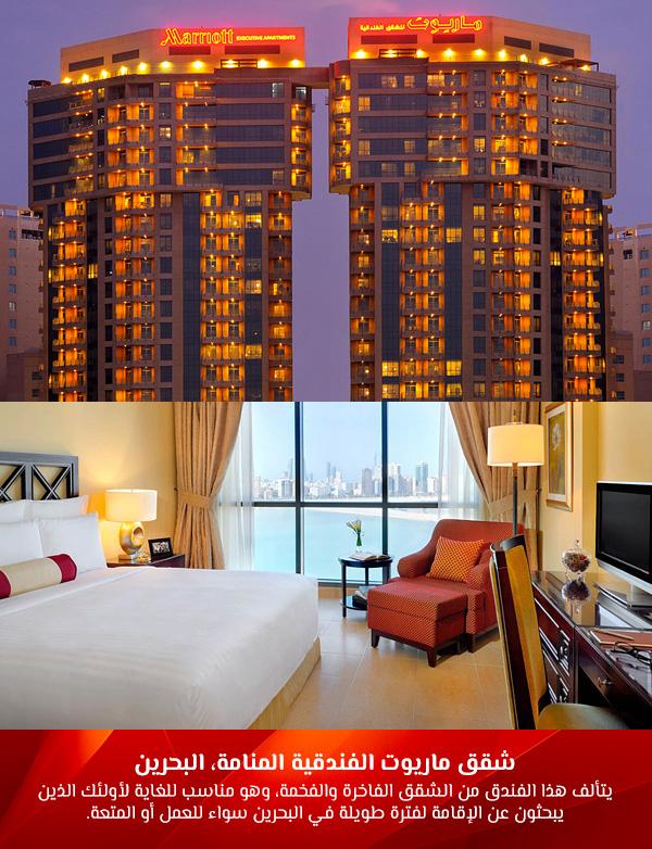 شقق ماريوت الفندقية المنامة، البحرين