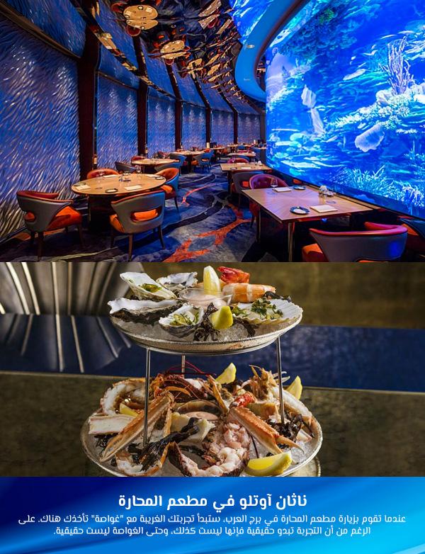 افضل مطاعم دبي - ناثان آوتلو في مطعم المحارة