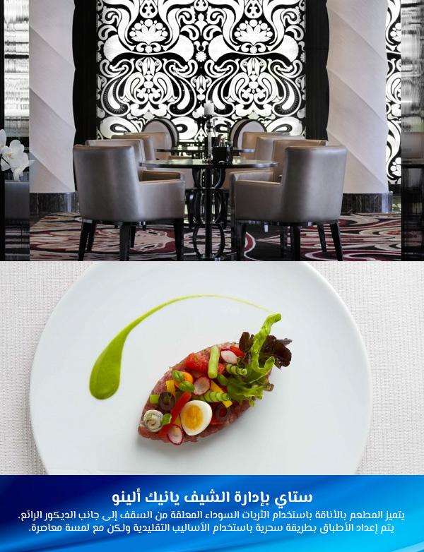 افضل مطاعم دبي - ستاي بإدارة الشيف يانيك ألينو
