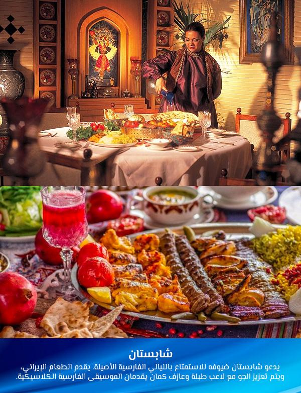 افضل مطاعم دبي - شابستان