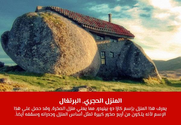 المنزل الحجري, البرتغال