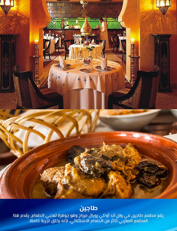 افضل مطاعم دبي - طاجين