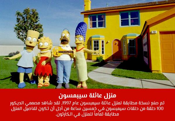 منزل عائلة سيبمسون