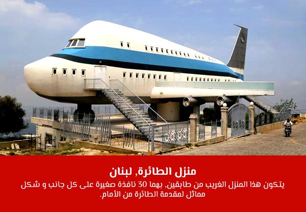 منزل الطائرة, لبنان