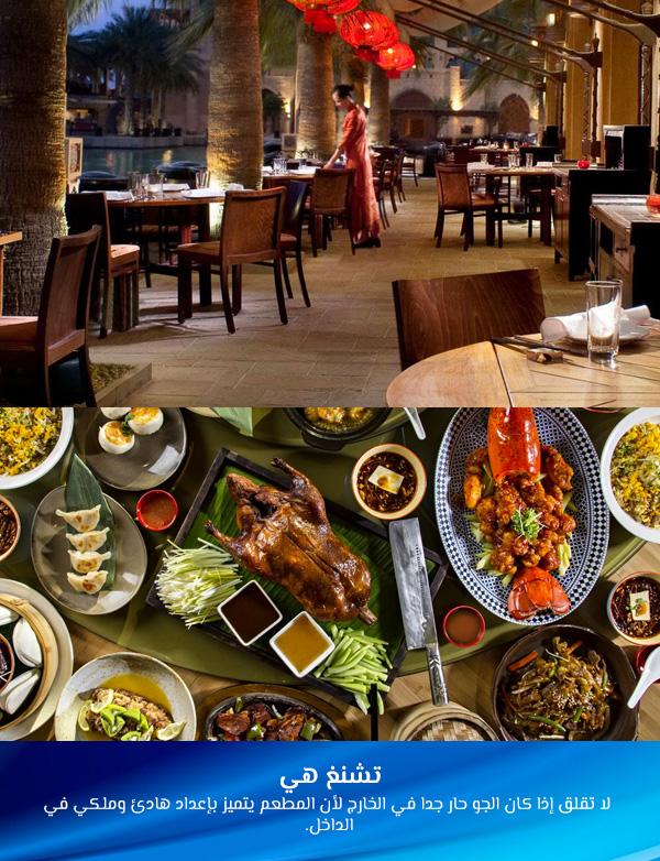 افضل مطاعم دبي - تشنغ هي