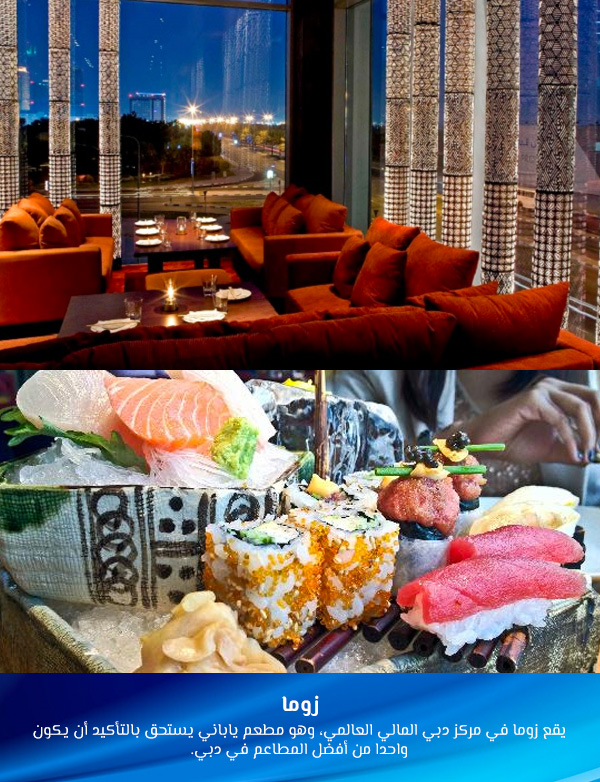 افضل مطاعم دبي - زوما