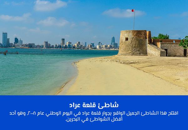 شاطئ قلعة عراد