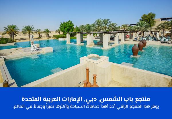 منتجع باب الشمس, دبي, الإمارات العربية المتحدة