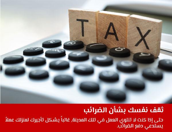 ثقف نفسك بشأن الضرائب