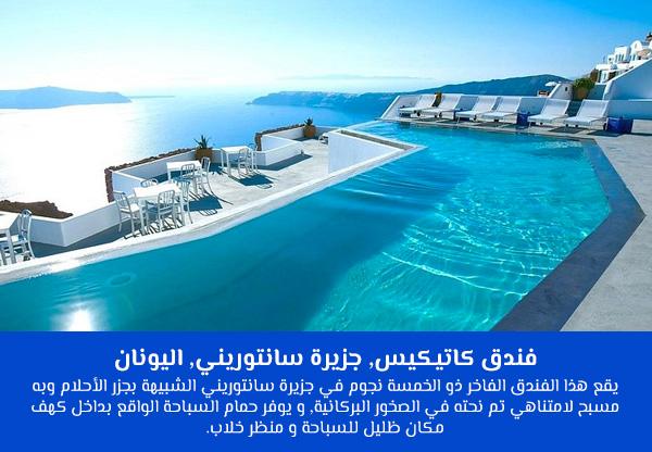 فندق كاتيكيس, جزيرة سانتوريني, اليونان
