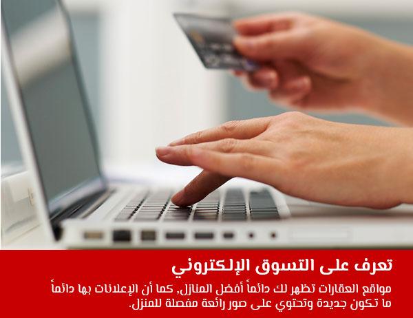 تعرف على التسوق الإلكتروني