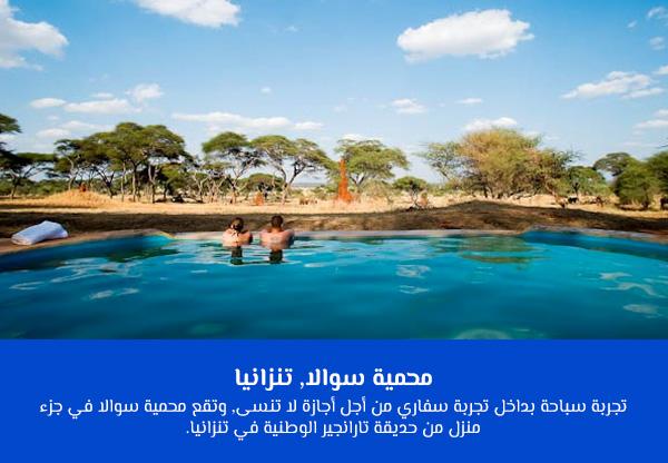محمية سوالا, تنزانيا
