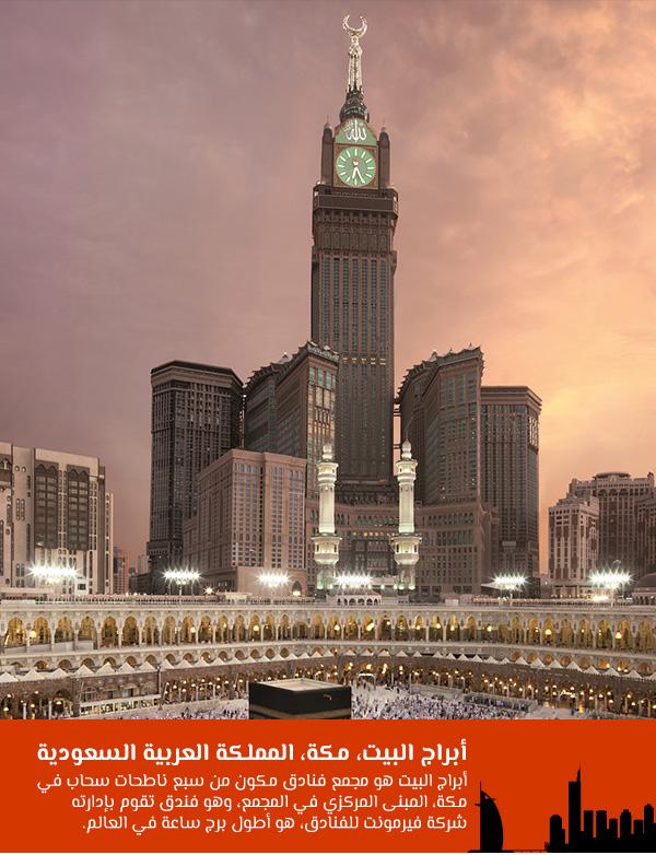 أبراج البيت، مكة، المملكة العربية السعودية