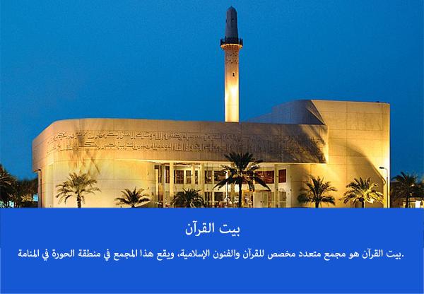 بيت القرآن