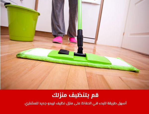قم بتنظيف منزلك