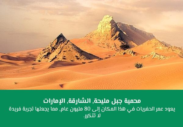 محمية جبل مليحة, الشارقة, الإمارات