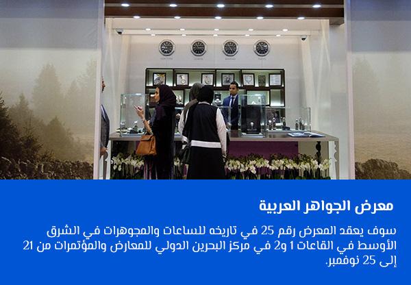 معرض الجواهر العربية