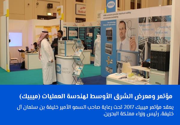 مؤتمر ومعرض الشرق الأوسط لهندسة العمليات (ميبيك)