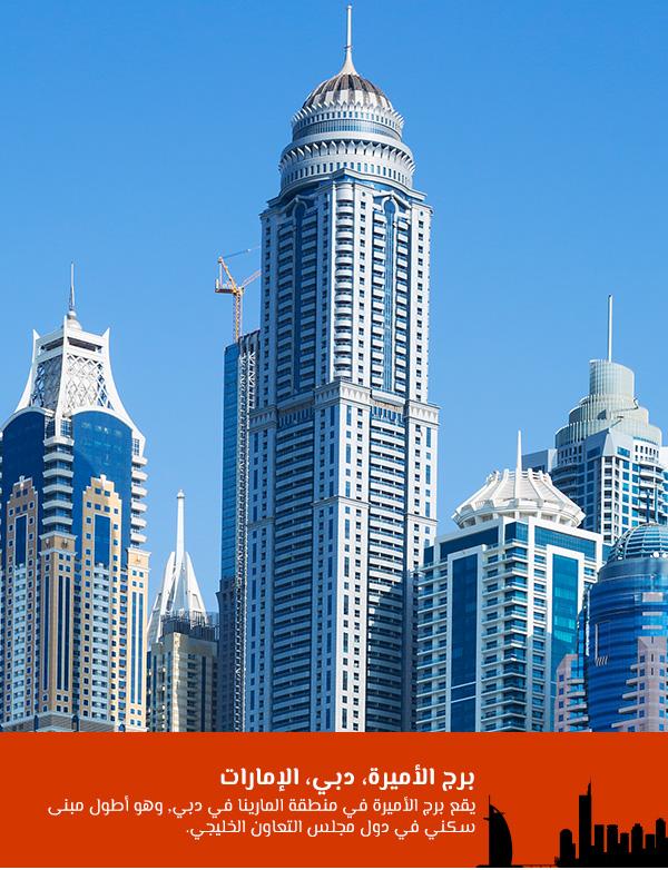 برج الأميرة، دبي، الإمارات