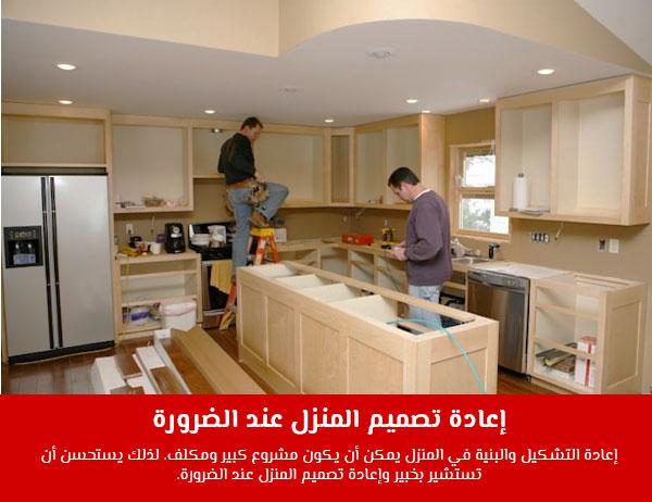 إعادة تصميم المنزل عند الضرورة
