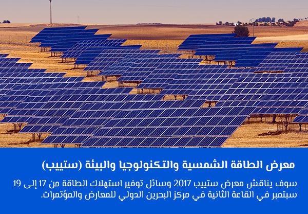 معرض الطاقة الشمسية والتكنولوجيا والبيئة (ستييب)