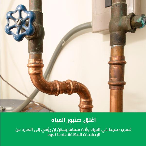 اغلق صنبور المياه